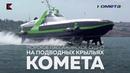 Комета морское пассажирское судно на подводных крыльях