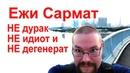 Перезалив Серж 13-й отвечает Ежи Сармату про Путина, Березовского, Немцова и Юлия Цезаря