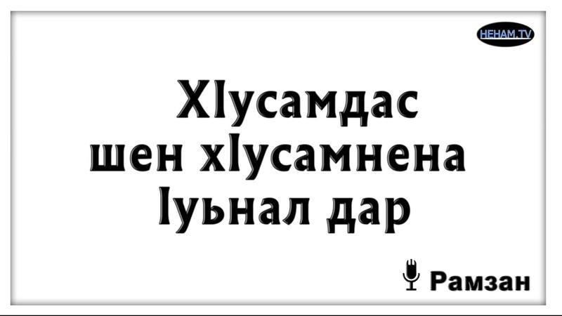ХIусамдас шен хIусамнанна Iуналла дар Рамзан