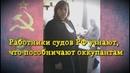 Работники судов РФ узнают, что пособничают оккупантам