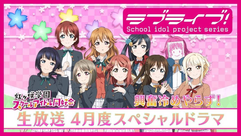 【lovelive! Nijigasaki Gakuen School Idol Club Live Broadcasting After School Matching Festival Night Festival Spring came! Rainbow and cherry blossoms in full bloom SP! Live Broadcast Special Drama Do not get excited!