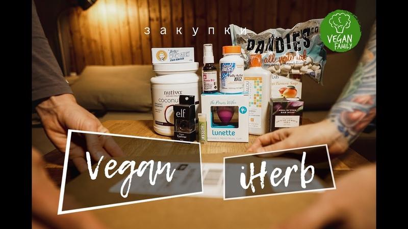 Веган закупки с iHERB || Vegan family || Cruelty free HAUL 3