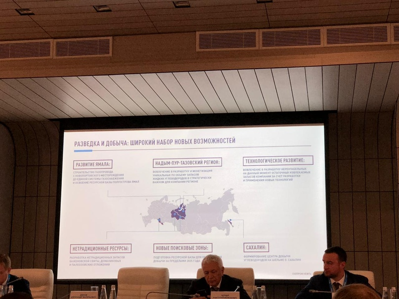 Обзор с годового собрания акционеров Газпром нефти