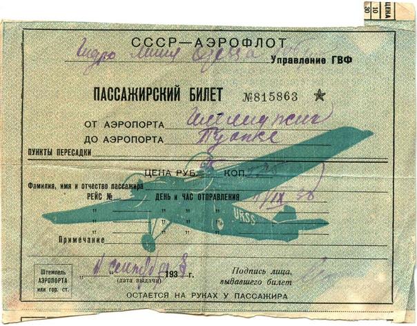 ИСТОРИЯ АВИАЦИОННЫХ БИЛЕТОВ В 1914 году в России был совершён первый авиаперелёт настоящего пассажирского самолёта «Ильи Муромца», созданного конструктором Игорем Сикорским. 12 февраля 1914 года