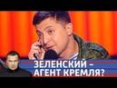 Зеленский - агент российских спецслужб? Воскресный вечер с Владимиром Соловьевым от 07.04.19