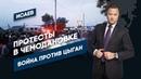 Убийство в Чемодановке Протест против цыган Исаев Опасная ситуация