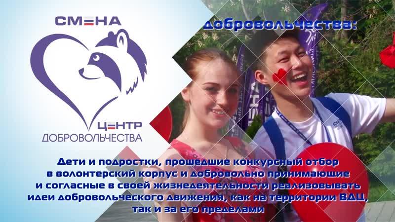 Ролик ЦЕНТР ДОБРОВОЛЬЧЕСТВА