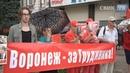 11.07.2019, Воронеж, митинг КПРФ с участием наших представителей от ПТР(к).