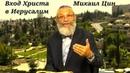 Михаил Цин. Сильная проповедь. Вход Христа в Иерусалим.