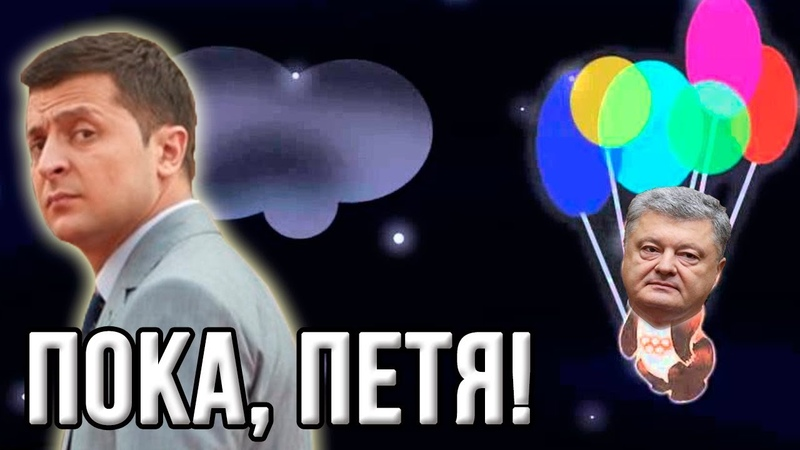 Шоумен Зеленский станет президентом. А президент Порошенко станет клоуном!