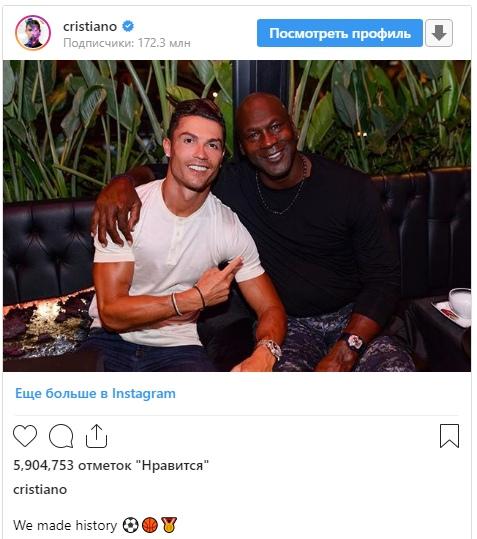 Криштиану Роналду выложил фото с Майклом Джорданом