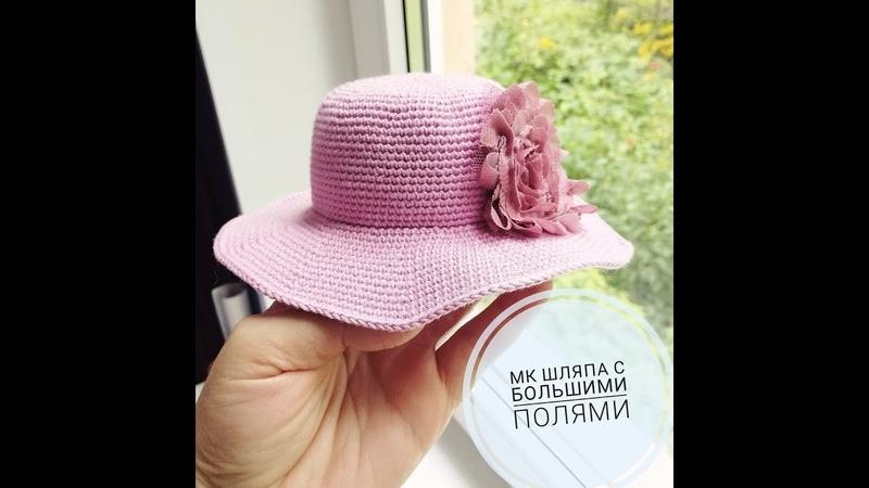 Вязанная Шляпа с большими полями Мк для куклы