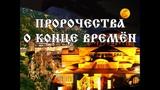 Константинополь и Св. Гора Афон погибнут! Пророчества святых Андрея Юродивого и Нила Мироточивого