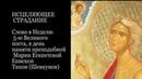 Проповедь Тихона Шевкунова - Епископа Егорьевского. Неделя Марии Египетской