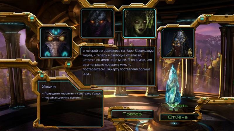 Прохождение StarCraft: Remastered - Эпизод IV - 4. Кристалл Урадж / The Quest for Uraj