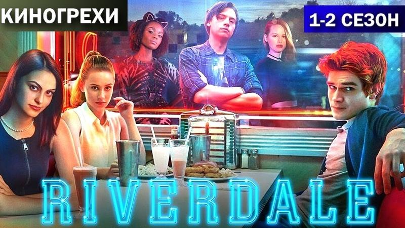 Ривердэйл - КиноГрехи Все проколы и ляпы сериала. 1-2 сезоны. Ривердейл. Riverdale