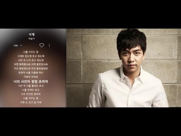 Lee Seung Gi (이승기) 노래모음 Best Song 32