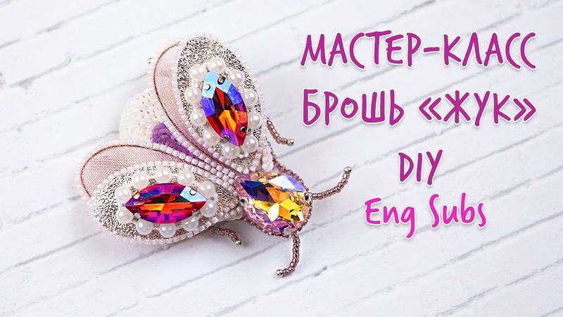 Брошь Жук Мастер класс Bug Brooch DIY Tutorial Eng Subs