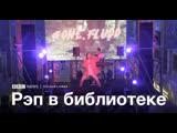 Рэп в Ленинке