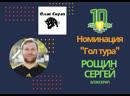 Рощин Сергей (БлэкСкрап - Радиозавод)