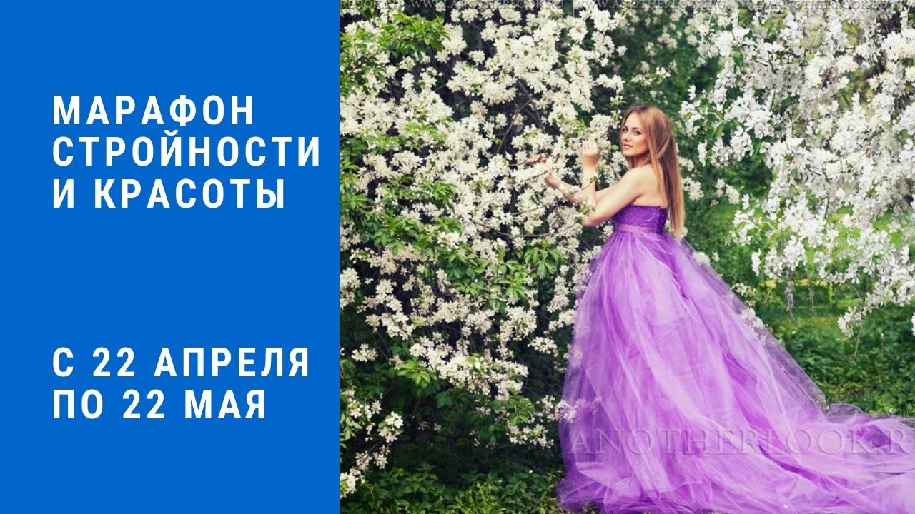 Афиша Челябинск Марафон стройности и красоты