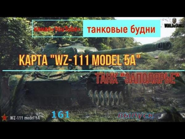 WZ111 model 5A Мастер на WZ