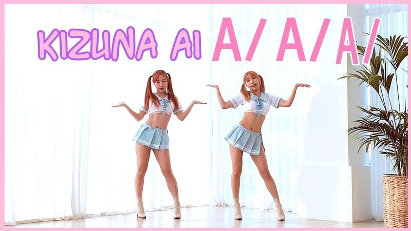 Kizuna AI AIAIAI feat 中田ヤスタカ Dance cover Waveya
