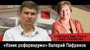 Узник референдума Валерий Парфенов о Светлане Ладе-Русь и Деле психологов