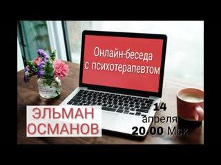 Интернет-зависимость. Эльман Османов. Прямой эфир. 14 апреля 2019 г
