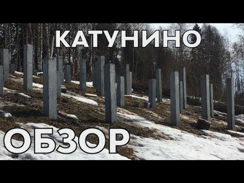 КАТУНИНО ЖБ СВАИ СК Стаханов Архангельск