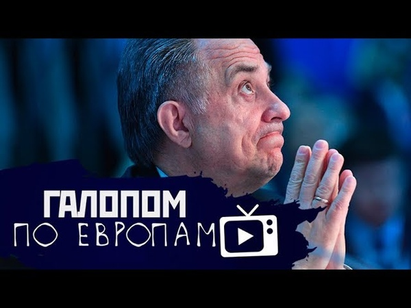Возвращение Мутко, Крах СССР - благо, Нападки на Иран Галопом по Европам 61