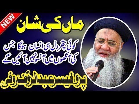 Mehfil e Naat in Lahore||Abdul Rauf Roofi||Naat Sharif 2018-2019
