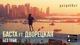 Баста ft Дворецкая - Без тебя (Премьера клипа 2019)