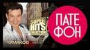 Сергей ЧУМАКОВ Лучшие песни Full album КОЛЛЕКЦИЯ СУПЕРХИТОВ 2016