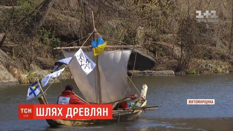 Учасники експедиції на дерев'яних човнах хочуть здолати 300 км від Коростеня до Києва