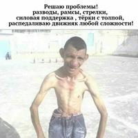 Анкета Андерс Прокопов
