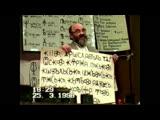 Лекция по ВсеЯСветной Грамоте, А.Ф. Шубин-Абрамов, 25.03.1998