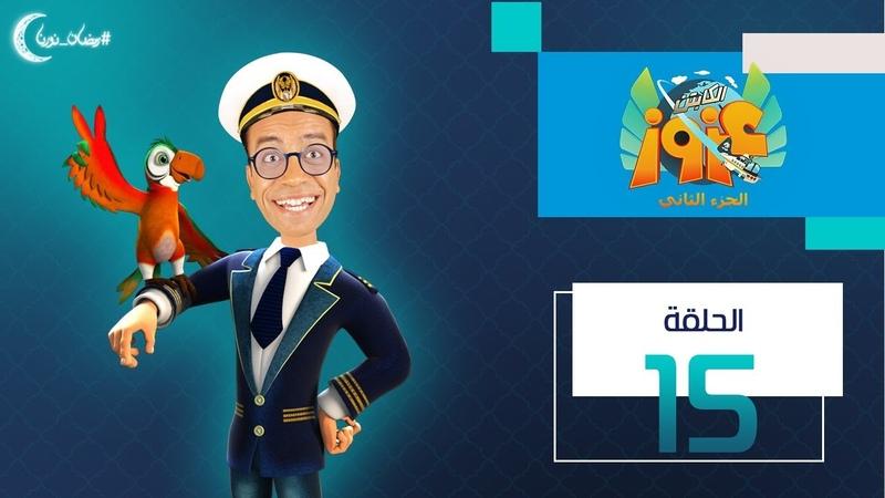 مسلسل الكابتن عزوز ج2 سامح حسين الحلقة 15 الخ