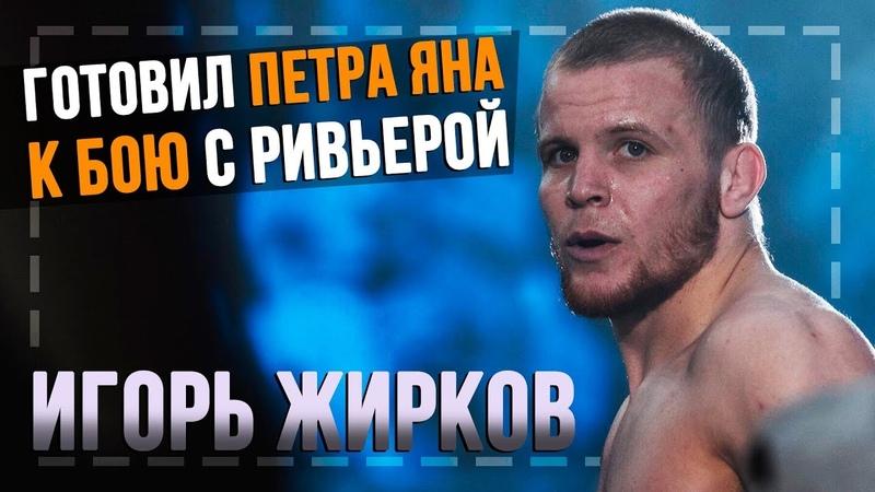 Готовил Петра Яна к бою с Ривьерой - Игорь Жирков