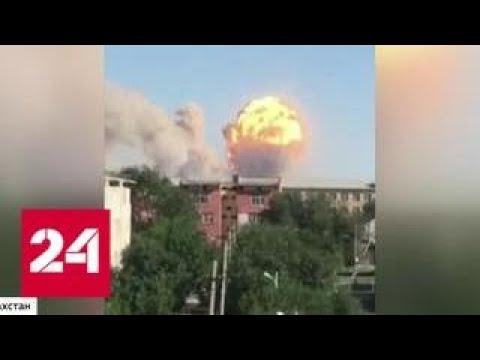 Бросай все поехали взрыв на арсенале вызвал эвакуацию 45 тысячной Арыси Россия 24