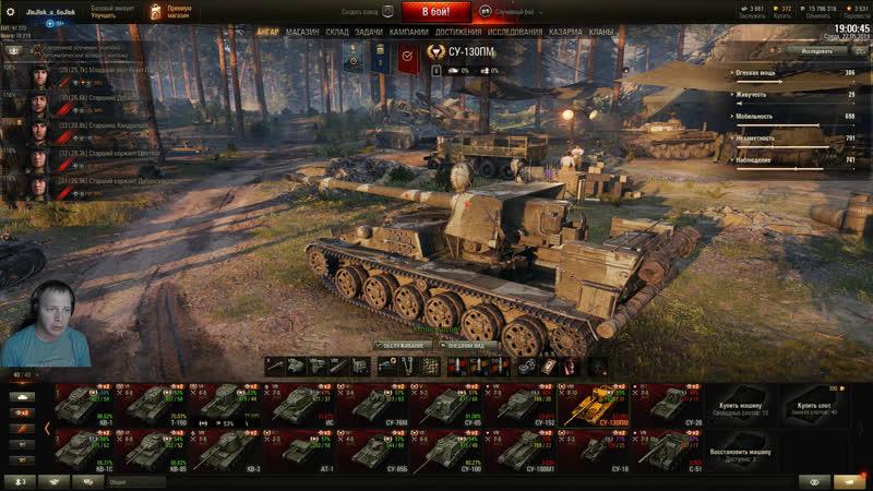 Стрим world of tanks Рандом не подведи