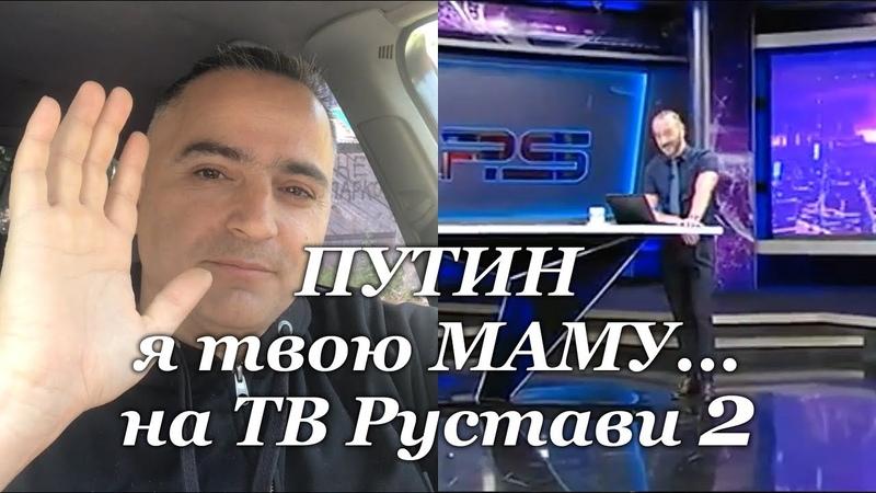 Ведущий грузинского телеканала Рустави 2 Георгий Габуния обложил матюками Путина