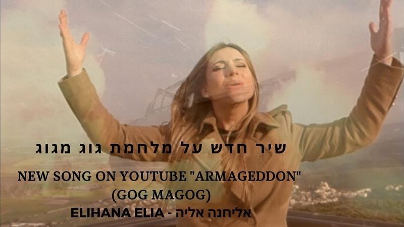 HE WILL COME (ARMAGEDDON - GOG AND MAGOG) - ELIHANA המשיח הוא יבוא (שיר על מלחמת גוג ומג