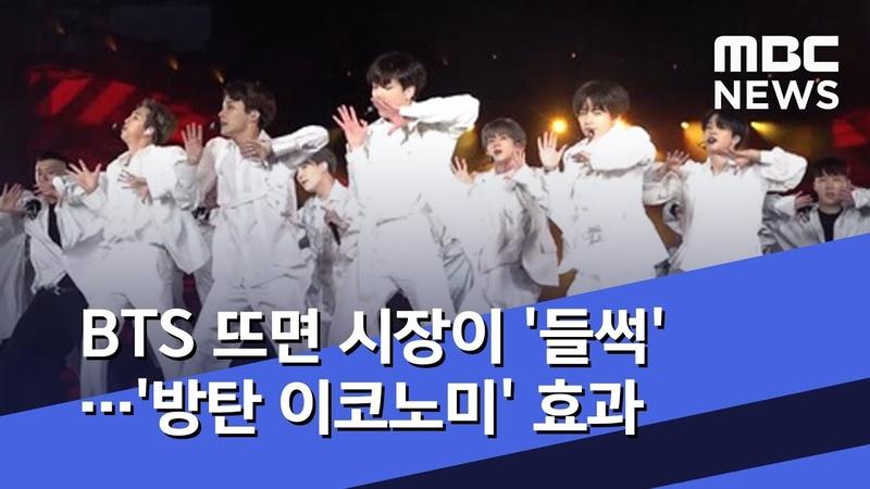 BTS 뜨면 시장이 '들썩'…'방탄 이코노미' 효과 2019 07 13 뉴스데스크 MBC