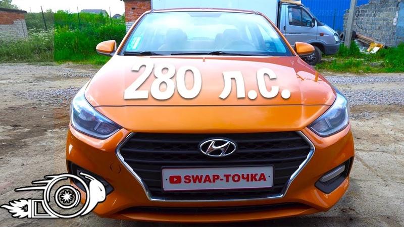 Hyundai Solaris на 280 сил и Конкурс на Бесплатный SWAP
