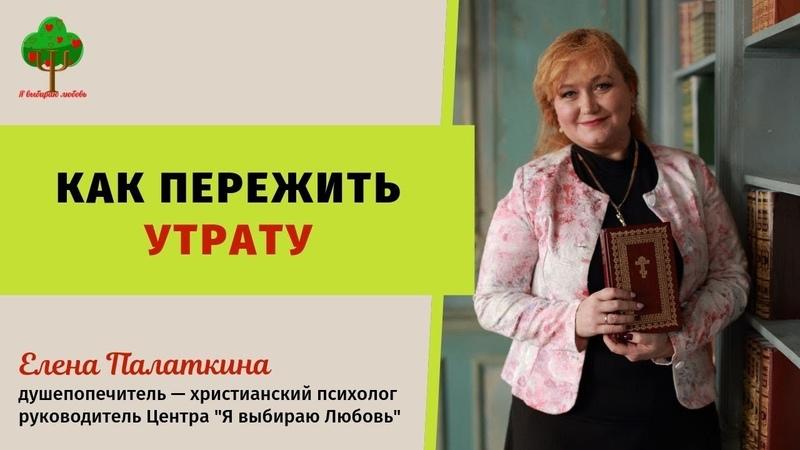 Как пережить утрату Душепопечитель Елена Палаткина христианский психолог