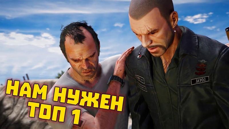 ПЕРЕОЗВУЧКА WDF - Будни задрота в GTA 5