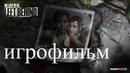 The Last of Us: Left Behind игрофильм