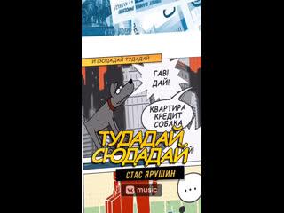 Стас Ярушин - Тудадай сюдадай (2019)