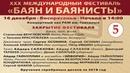 2018 БАЯН И БАЯНИСТЫ 5 день, закрытие фестиваля / XXX Bayan Bayanists day 5